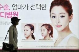 S. Korea's plastic surgery fad goes extreme