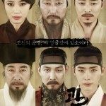 Korean historical thriller 'The Face Reader' tops global box office