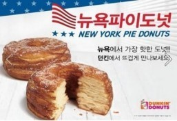 Dunkin' Donuts in S. Korea creates cronut knock-off