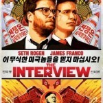 'Interview' rakes in more than $15 million online